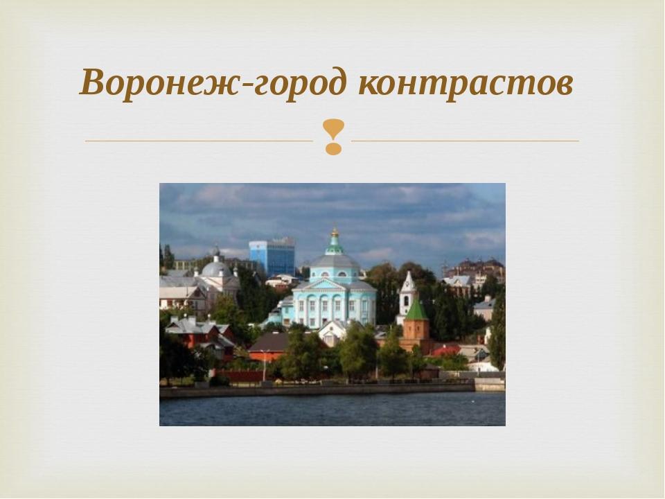 Воронеж-город контрастов