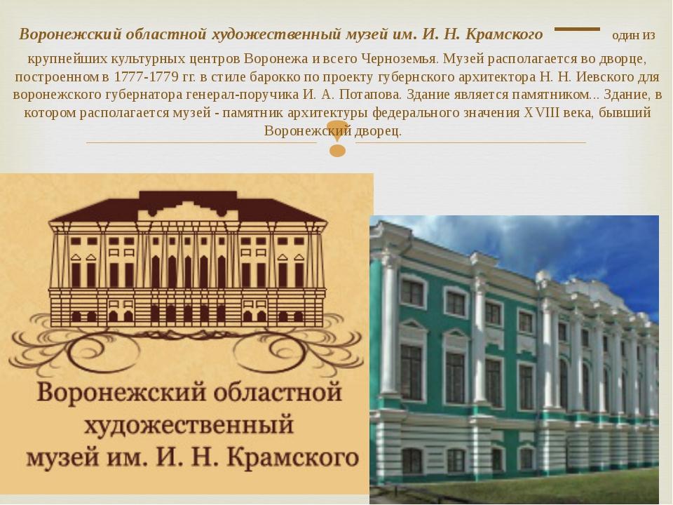 Воронежский областной художественный музей им. И. Н. Крамского — один из круп...