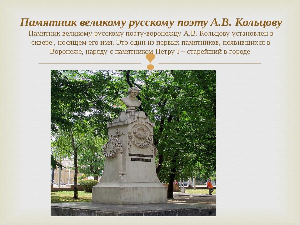 Памятник великому русскому поэту А.В. Кольцову Памятник великому русскому поэ...