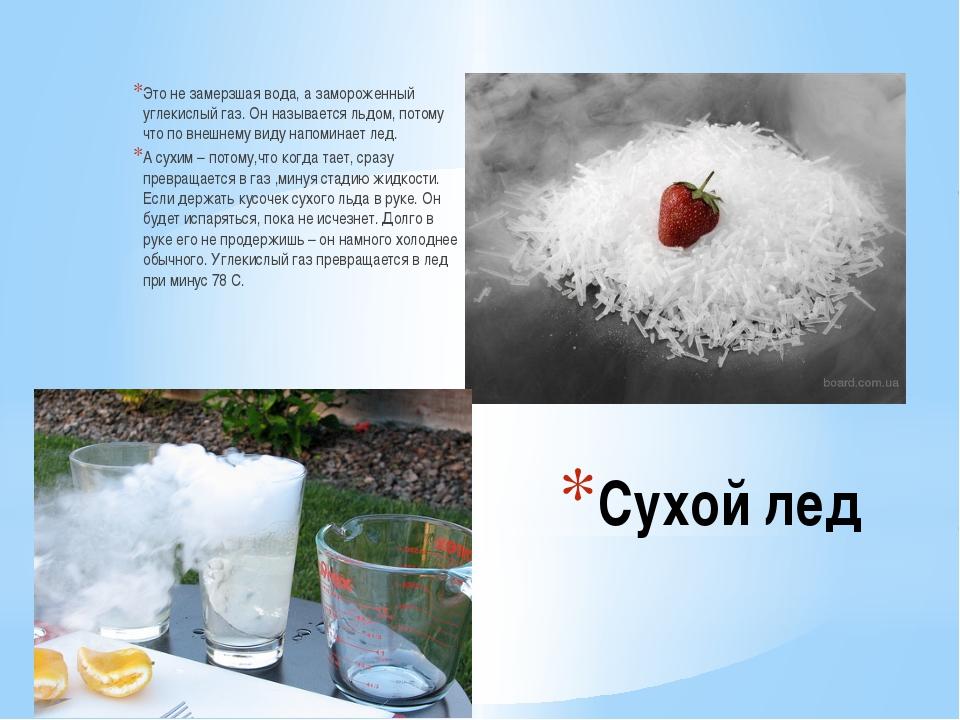 Объясните почему сухой лед при обычной температуре испаряется