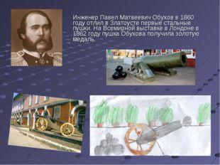 Инженер Павел Матвеевич Обухов в 1860 году отлил в Златоусте первые стальные