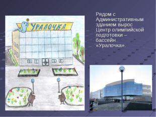 Рядом с Административным зданием вырос Центр олимпийской подготовки – бассей
