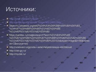 Источники: http://www.zlatoust.ru/a/ze/ http://goraknig.org/raznoe/?kniga=MjU