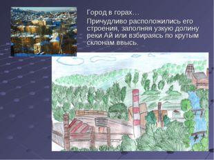 Город в горах… Причудливо расположились его строения, заполняя узкую долину