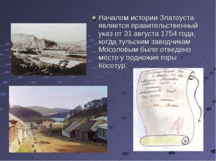 Началом истории Златоуста является правительственный указ от 31 августа 1754