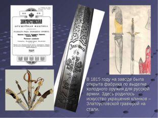 В 1815 году на заводе была открыта фабрика по выделке холодного оружия для ру