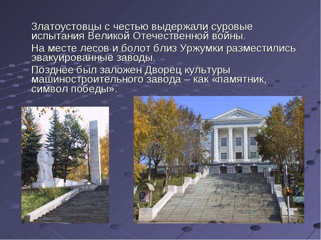 Златоустовцы с честью выдержали суровые испытания Великой Отечественной войн...