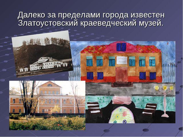 Далеко за пределами города известен Златоустовский краеведческий музей.