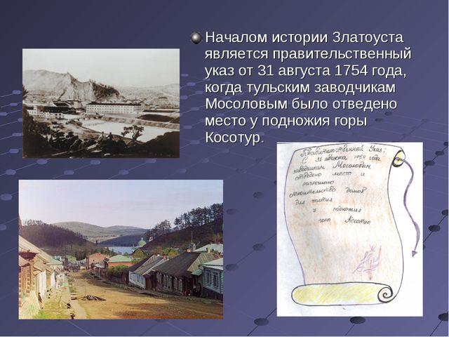 Началом истории Златоуста является правительственный указ от 31 августа 1754...