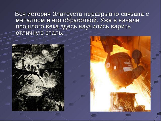Вся история Златоуста неразрывно связана с металлом и его обработкой. Уже в...