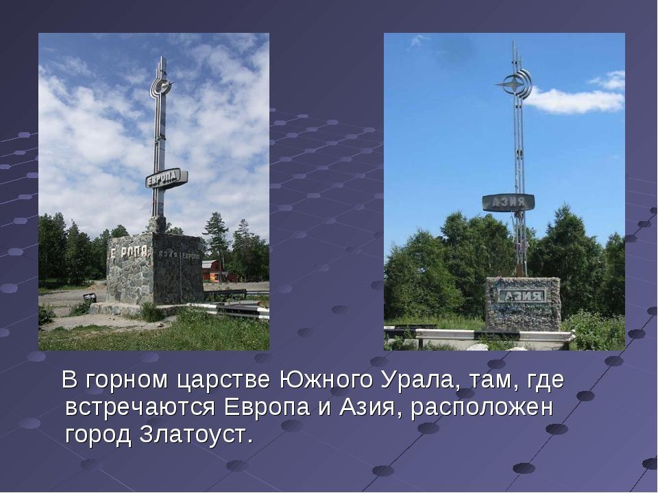 В горном царстве Южного Урала, там, где встречаются Европа и Азия, расположе...