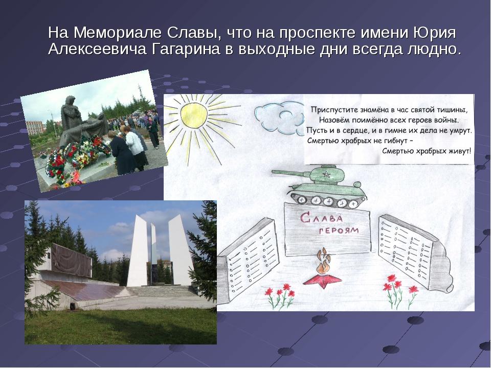 На Мемориале Славы, что на проспекте имени Юрия Алексеевича Гагарина в выход...