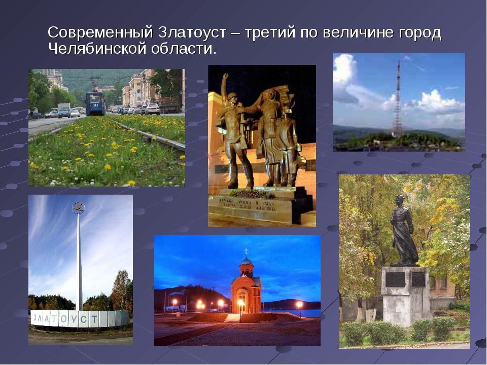 Современный Златоуст – третий по величине город Челябинской области.
