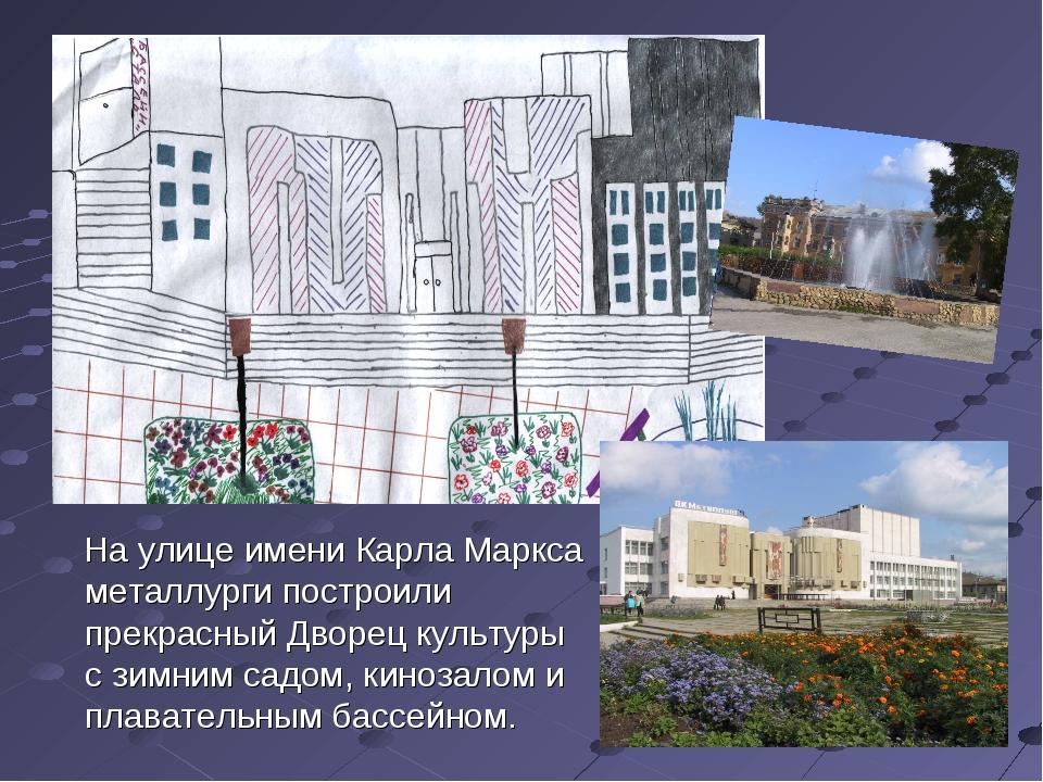 На улице имени Карла Маркса металлурги построили прекрасный Дворец культуры...