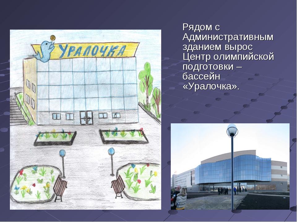 Рядом с Административным зданием вырос Центр олимпийской подготовки – бассей...