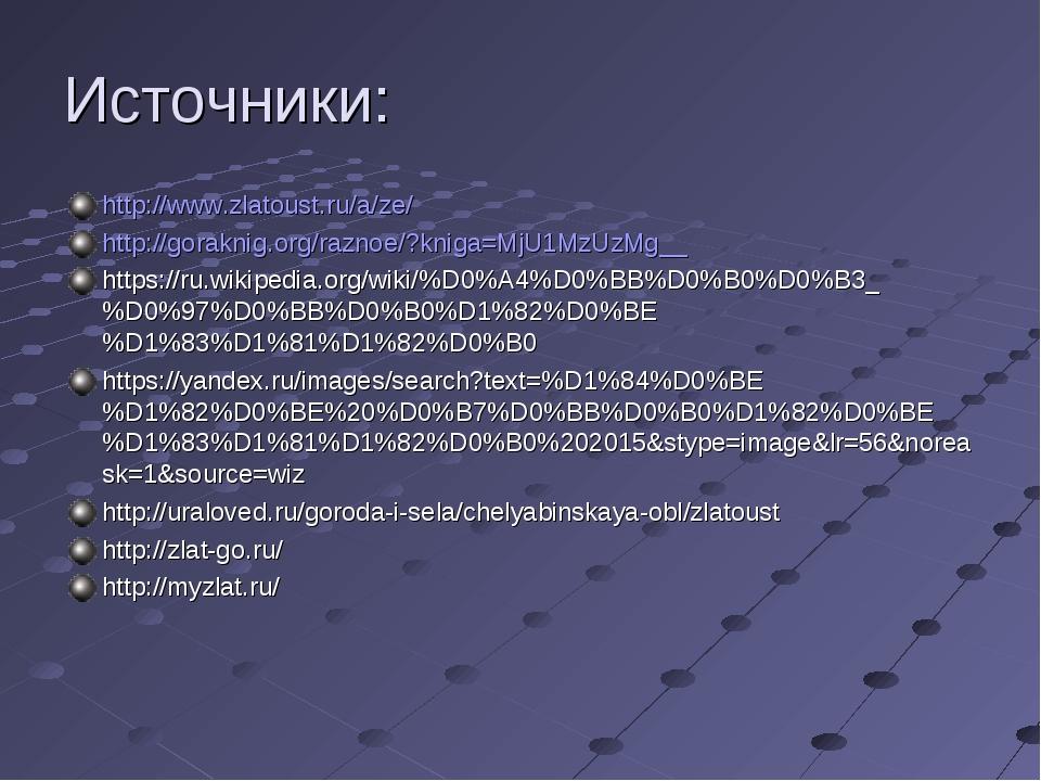 Источники: http://www.zlatoust.ru/a/ze/ http://goraknig.org/raznoe/?kniga=MjU...
