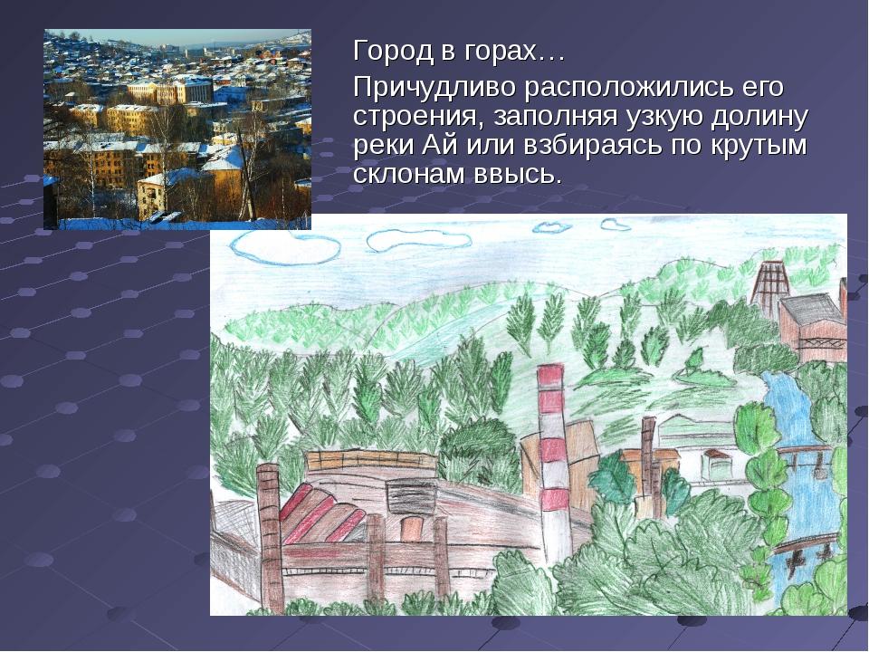 Город в горах… Причудливо расположились его строения, заполняя узкую долину...