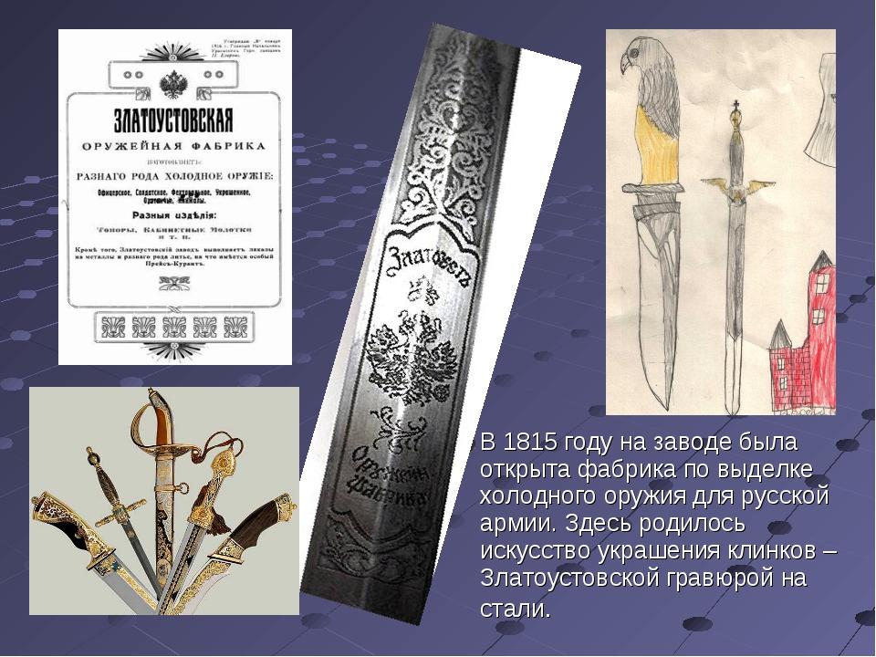 В 1815 году на заводе была открыта фабрика по выделке холодного оружия для ру...