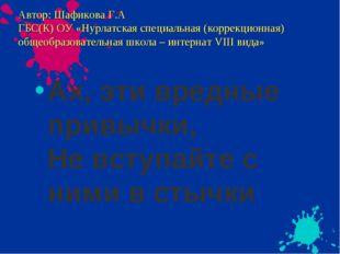 Автор: Шафикова Г.А ГБС(К) ОУ «Нурлатская специальная (коррекционная) общеобр