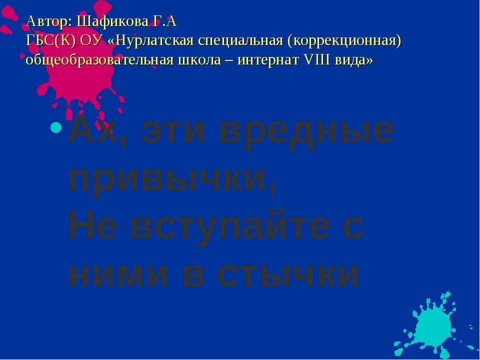 Автор: Шафикова Г.А ГБС(К) ОУ «Нурлатская специальная (коррекционная) общеобр...
