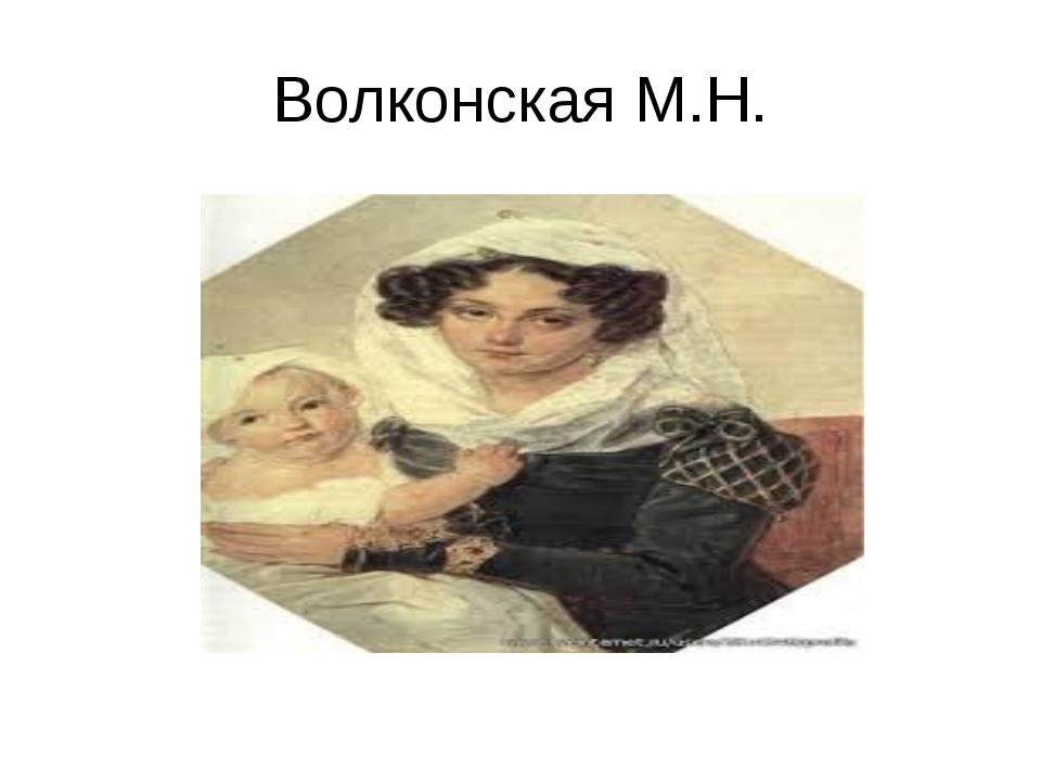 Волконская М.Н.