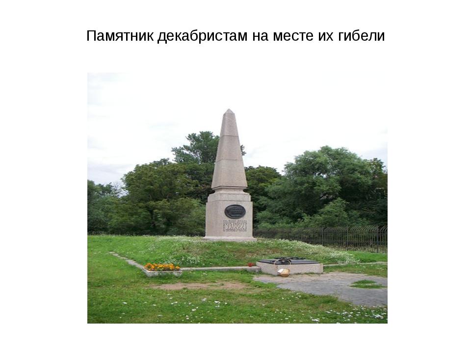 Памятник декабристам на месте их гибели