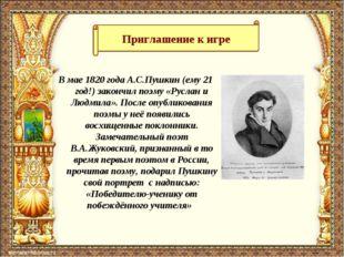 В мае 1820 года А.С.Пушкин (ему 21 год!) закончил поэму «Руслан и Людмила».