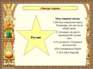 «Звезда героя» Руслан Пять вершин звезды 1.Им был недоволен князь Владимир, т