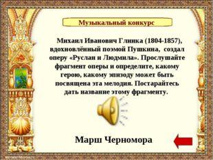Михаил Иванович Глинка (1804-1857), вдохновлённый поэмой Пушкина, создал опе