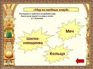 «Мир волшебных вещей» Шапка- невидимка Меч Кольцо Расскажите о свойствах волш