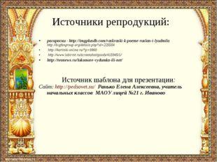 раскраски - http://imgplusdb.com/raskraski-k-poeme-ruslan-i-lyudmila http://