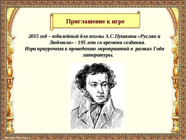 2015 год – юбилейный для поэмы А.С.Пушкина «Руслан и Людмила» - 195 лет со вр...