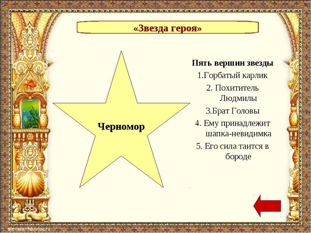 «Звезда героя» Черномор Пять вершин звезды 1.Горбатый карлик 2. Похититель Лю...