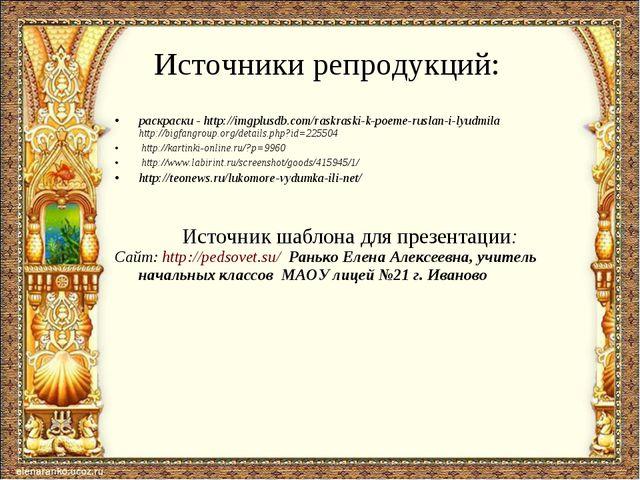 раскраски - http://imgplusdb.com/raskraski-k-poeme-ruslan-i-lyudmila http://...