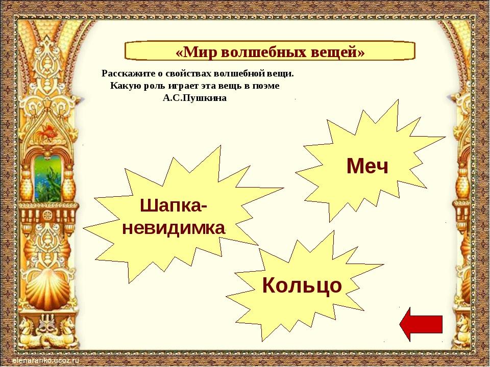 «Мир волшебных вещей» Шапка- невидимка Меч Кольцо Расскажите о свойствах волш...