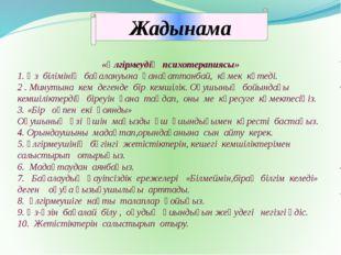 Жадынама «Үлгірмеудің психотерапиясы» 1. Өз білімінің бағалануына қанағаттанб