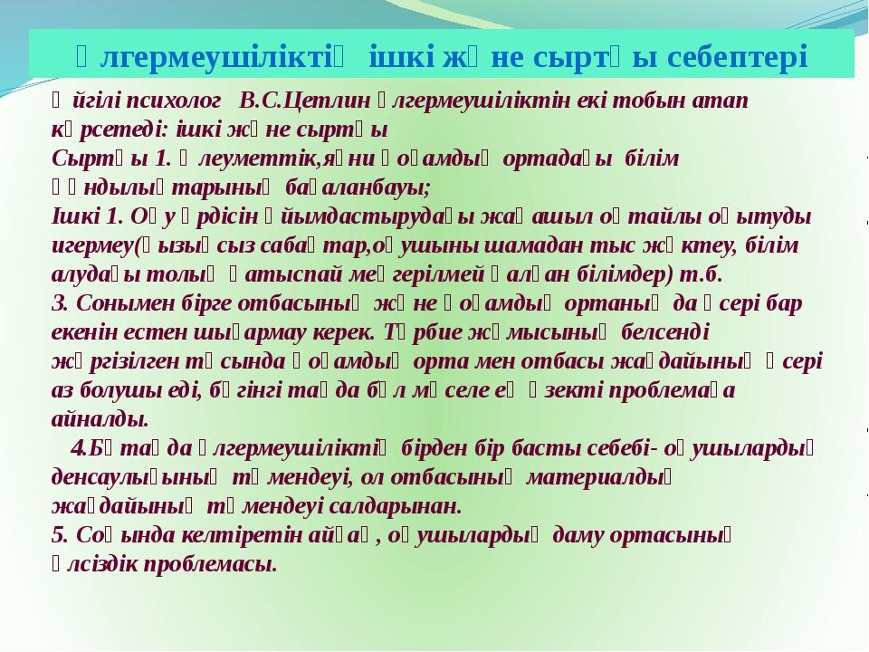 Үлгермеушіліктің ішкі және сыртқы себептері Әйгілі психолог В.С.Цетлин үлгерм...
