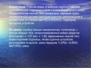 Коплектация: Рабочие фары, 6 выводов гидросистемы для дополнительных гидромех