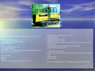 Эксплуатационная мощность двигателя. кВт (л.с.) 70,0 (95) Частота вращения,