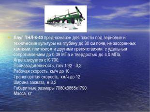 Плуг ПНЛ-8-40 предназначен для пахоты под зерновые и технические культуры на