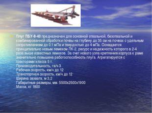 Плуг ПБУ-8-40 предназначен для основной отвальной, безотвальной и комбинирова