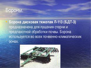 Бороны. Борона дисковая тяжелаяЛ-113 (БДТ-3) предназначена для лущения стерн