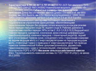 Характеристики К-701-02-ЗСТ К-701-01-ЗСТ К-701-ЗСТ Тип двигателя ЯМЗ–238НД3 Я