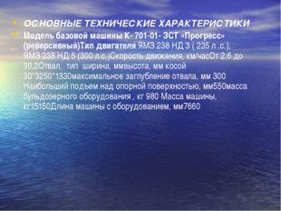 ОСНОВНЫЕ ТЕХНИЧЕСКИЕ ХАРАКТЕРИСТИКИ Модель базовой машины К- 701-01- ЗСТ «Про