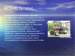 МТЗ-80 беларус. Универсальные колесные трактора Беларус 1025 класса 1,4 мощно