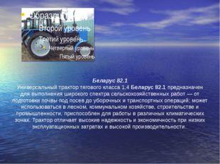 Беларус 82.1 Универсальный трактор тягового класса 1,4 Беларус 82.1 предназна