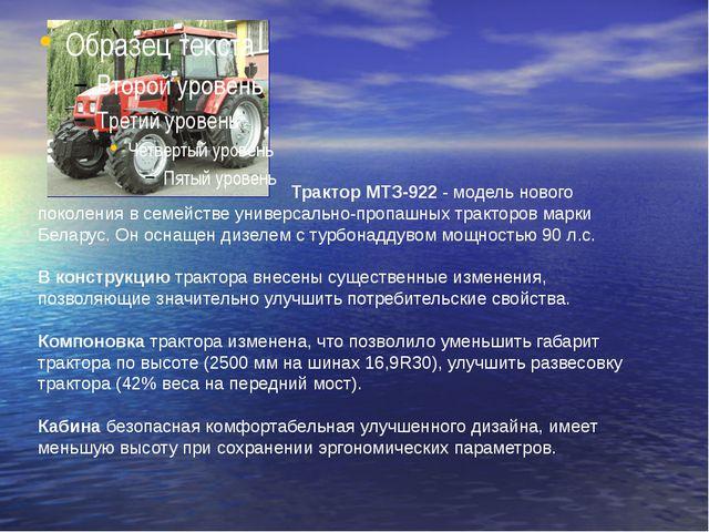 Трактор МТЗ-922 - модель нового поколения в семействе универсально-пропашных...