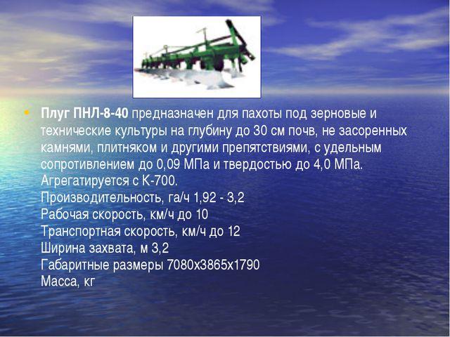 Плуг ПНЛ-8-40 предназначен для пахоты под зерновые и технические культуры на...