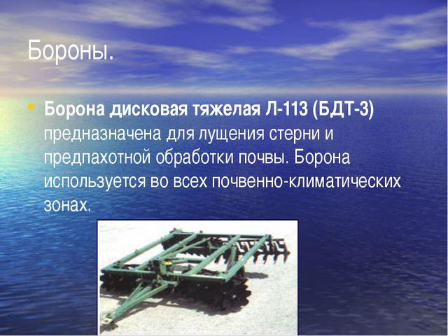 Бороны. Борона дисковая тяжелаяЛ-113 (БДТ-3) предназначена для лущения стерн...