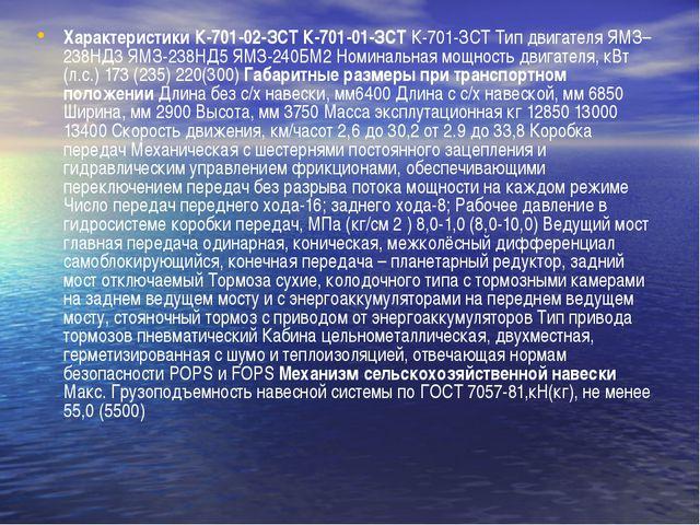 Характеристики К-701-02-ЗСТ К-701-01-ЗСТ К-701-ЗСТ Тип двигателя ЯМЗ–238НД3 Я...